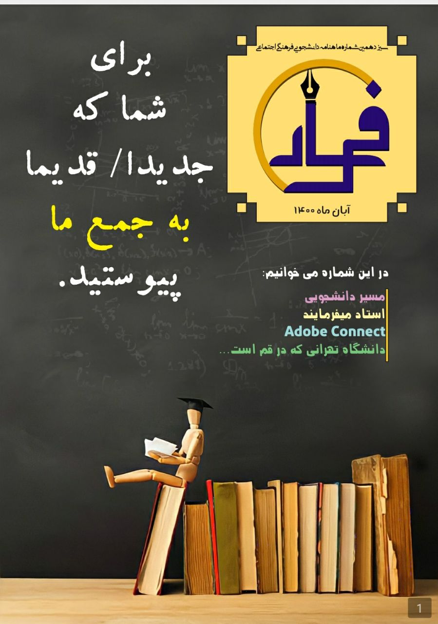 نشریه دانشجویی فرساد